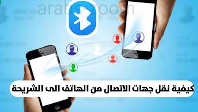 طريق نقل الاسماء من الهاتف الى الشريحة عن طريق برنامج أو بشكل يدوي