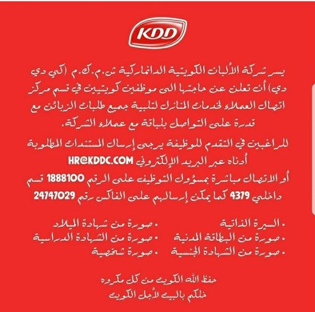 فتح باب التوظيف في شركة الألبان الكويتية