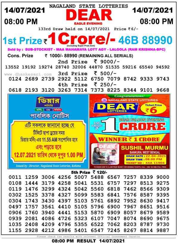 lottery sambad 14 7 2021 night 8pm