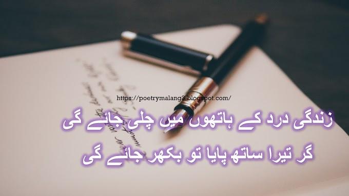 New Sad Poetry In Urdu 2 Lines/Sad Poetry