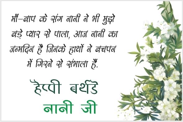 Super Birthday Wishes For Nani In Hindi