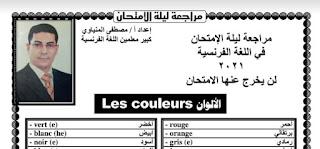 ثالثة ثانوي 2021 مراجعة فرنساوي لن يخرج عنها الامتحان مسيو مصطفى المنياوي