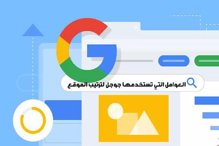 Quels facteurs Google utilise-t-il pour classer le site (SEO)?