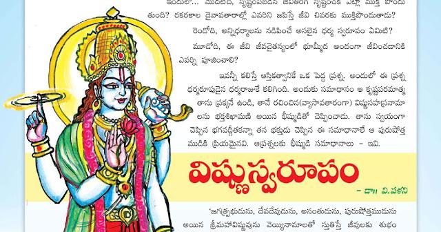 విష్ణుస్వరూపం Vishnuswaroopam Mahavishnu lord vishnu Dhanurmasam