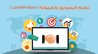 2. طرق الربح من الانترنيت-  الربح من تطبيقات الجوال