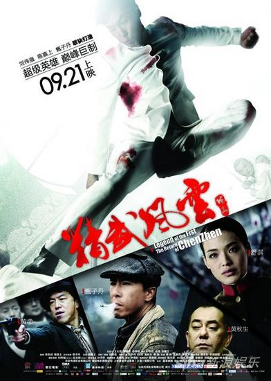 Chen Zhen The Tokyo Fight (2019) Chinese 720p HDRip 950MB