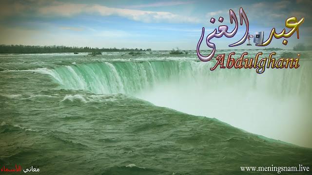 معنى اسم عبد الغني وصفات حامل هذا الإسم Abdulghani