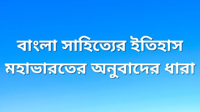 Mahabharater Anubad Bangla Sahityer Itihas