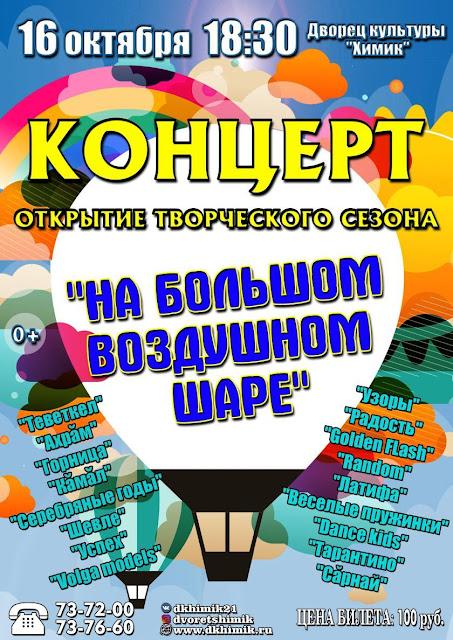 """Концерт """"На большом воздушном шаре"""" в Новочебоксарске"""