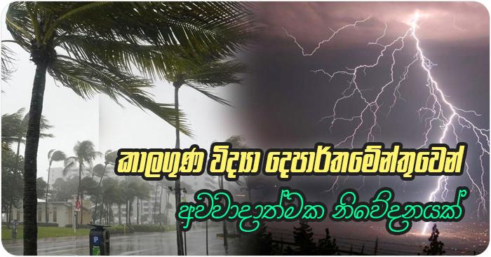 meteorology-department-advisory-notice