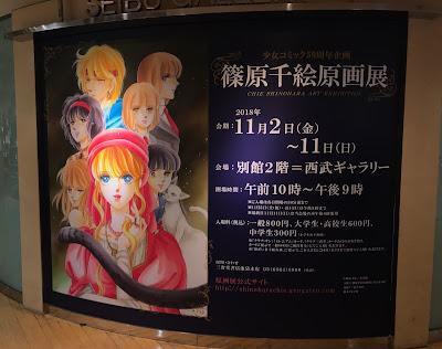 Chie Onohara tem grande exposição