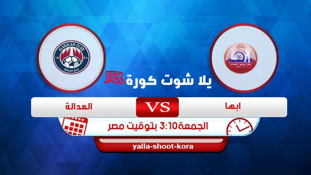 abha-vs-al-adalh