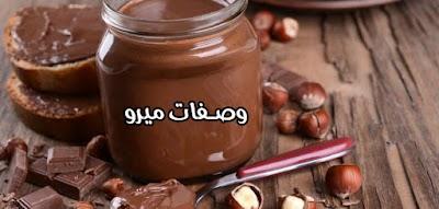 طريقة عمل شوكولاتة النوتيلا