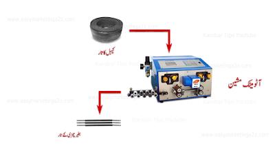 تار، کیبل، بجلی کے تار کی چمڑی نکالنے کی مشین