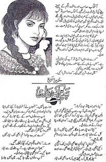 Bhiya Ki Shadi (Afsana) By Humaira Shafi