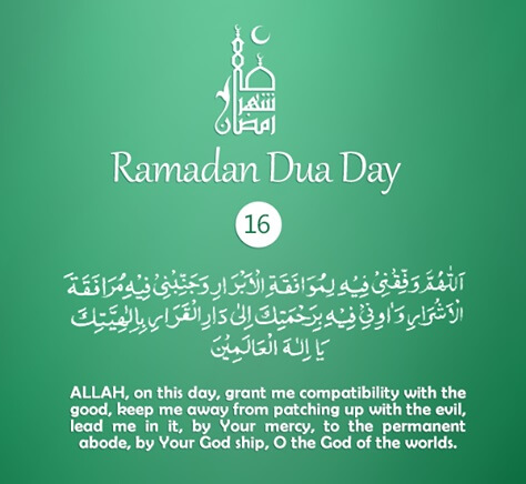 Mercy to the Permanent Abode [Daily Supplications for 30 Days of Ramadan] Dua Sixteenth Day of Ramadan 2018 (Ramzan 2018)= Mercy to the Permanent Abode