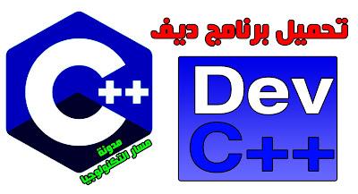 تحميل برنامج ديف سي بلس بلس C