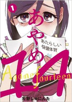 Ayame 14 Manga