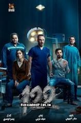 122 (2019) Full Movie Download in Hindi 1080p 720p 480p
