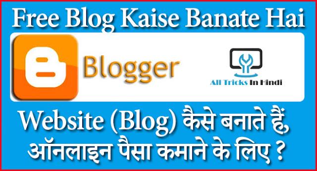 Website (Blog) कैसे बनाते हैं, ऑनलाइन पैसा कमाने के लिए ?