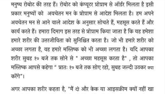 Apne Jeevan Ko 11 Dino Me Badlo Hindi PDF