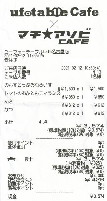 ufotable Cafe Nagoya×マチ アソビCAFE NAGOYA 2021/2/12 飲食のレシート