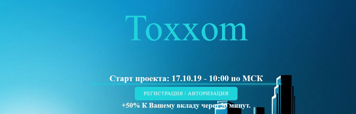 Мошеннический сайт toxxom.site – Отзывы, развод, платит или лохотрон?