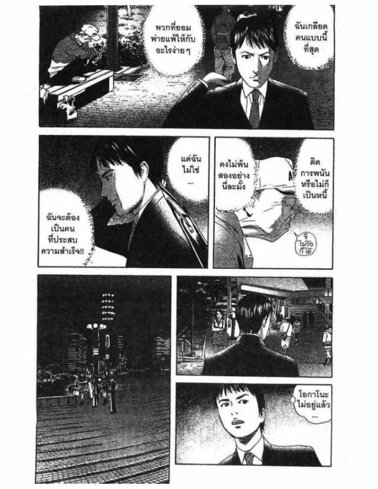 Kanojo wo Mamoru 51 no Houhou - หน้า 18