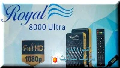 احدث ملف قنوات royal 8000 ultra hd