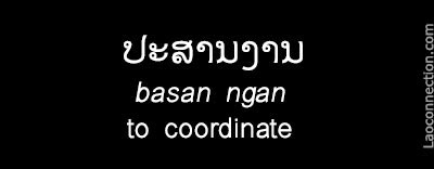 Lao Word of the Day:  To Coordinate - written in Lao and English.