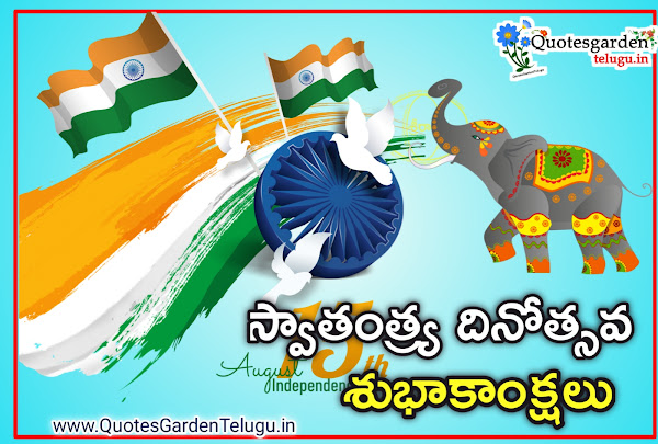 Best independence day quotes messages in Telugu