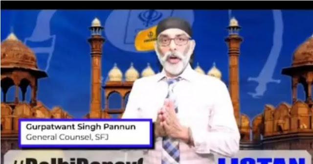 15 अगस्त को लाल किले पर खालिस्तानी झंडा फहराने का प्लान, दिल्ली में मचा हड़कंप