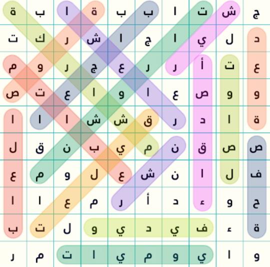 حل كل مراحل المجموعة 1 كلمة السر 2