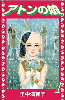 [Manga] アトンの娘 第01巻 [Aton no musume Vol 01], manga, download, free