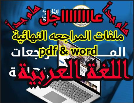 أهم ملفات مراجعة ليلة الإمتحان للثانوية العامة لغة عربية