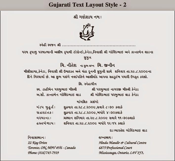 Marathi Wedding Invitation Wording Sample Unique Wedding Ideas
