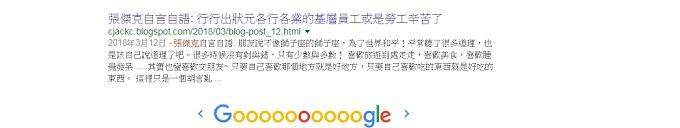 Blogger 如何在google搜索時文章標題前置 部落格名稱在後?!