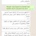 والي القصرين المقال ينشر محادثة خاصة مع رئيس بلدية سبيطلة.....