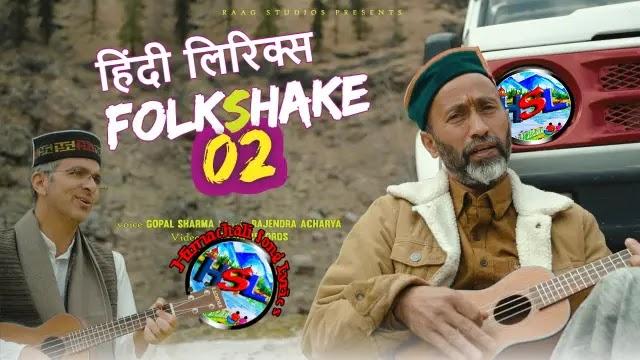 Himachali Folkshake 02 Song Lyrics 2021 - Gopal Sharma