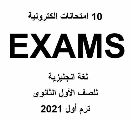 امتحانات لغة انجليزية اون لاين اولى ثانوى ترم اول 2021 نظام جديد