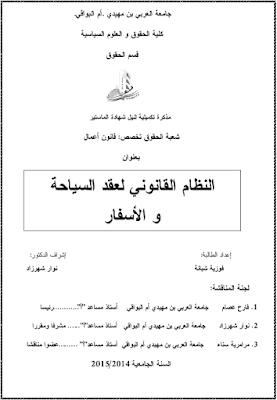 مذكرة ماستر: النظام القانوني لعقد السياحة والأسفار PDF