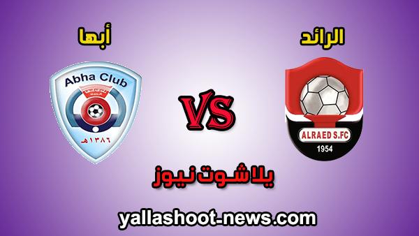 مشاهدة مباراة الرائد وأبها بث مباشر الجديد اليوم 15-2-2020 في الدوري السعودي