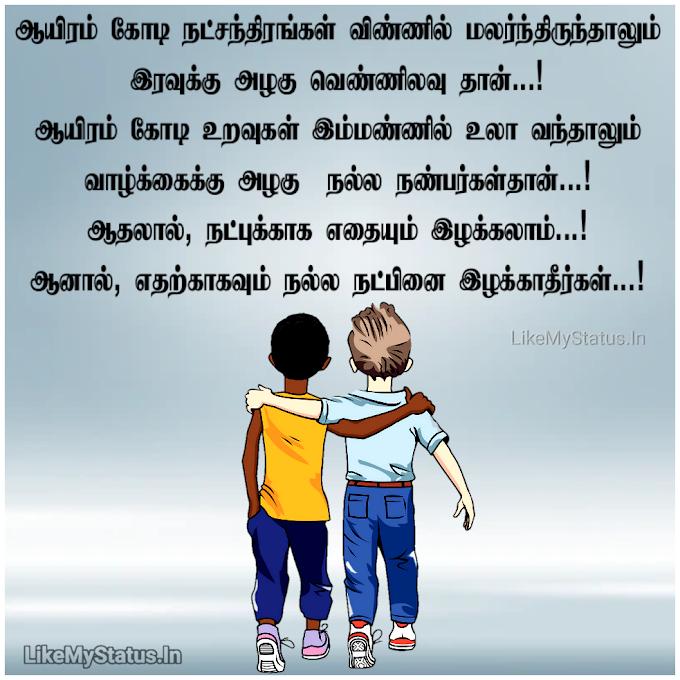 நட்புக்காக எதையும் இழக்கலாம்... Natpu Tamil Quote Image...