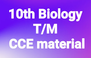 10th Biology T/M CCE material    AP SSC/10th class Biological science, Biology English and Telugu medium materials ,Biology telugu  medium,English medium  bitbanks, biology Materials in English,telugu medium , AP biology materials SSC New syllabus ,we collect Biology English,telugu medium materials like Sadhana study material ,Ananta sankalpam materials ,M Materials,IASE Kurnool  Materials ,CCE Materials, and some other materials...These are very usefull to AP Students to get good marks and to get 10/10 GPA. These Biology Telugu English  medium materials is also very usefull to Teachers and students in AP schools...      Here we collect ....Biology   10th class - Materials,Bit banks prepare by Our Govt Teachers ..Utilize  their services ... Thankyou..  Download.....10th Biology T/M CCE material