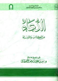 تحميل كتاب الدعاء من الكتاب والسنة pdf تأليف سعيد بن علي بن وهف القحطاني ...