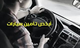 ارخص تأمين للسيارات