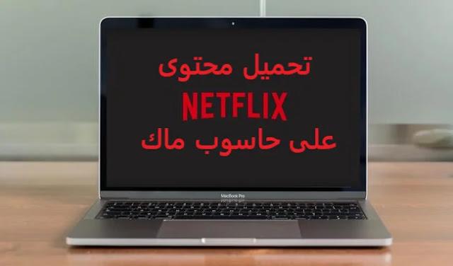طريقة تحميل محتوى نتفلكس Netflix على حواسيب ماك Mac