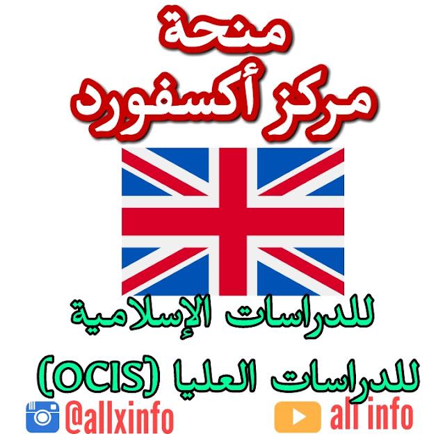 منح مركز أكسفورد للدراسات الإسلامية (OCIS) للدراسات العليا