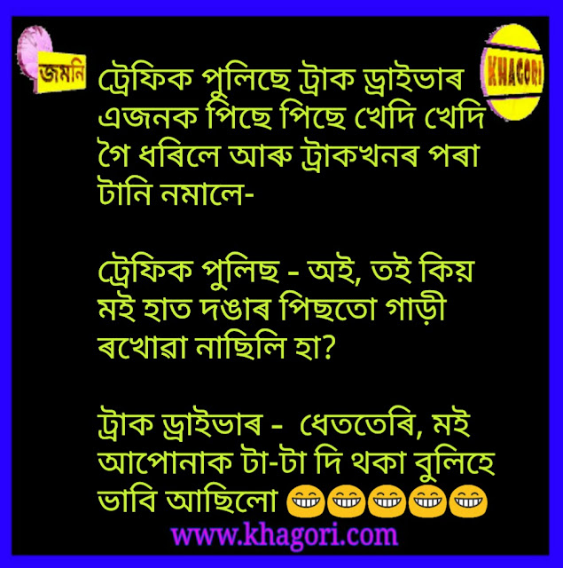 assamese funny images for facebook