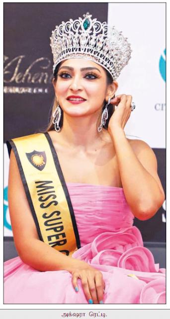 'மிஸ் சூப்பர் குளோப்' பிரபஞ்ச அழகியாக சென்னை பெண் அக்ஷரா ரெட்டி தேர்ந்தெடுக்கப்பட்டார்.